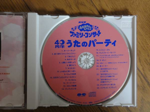 オークション落札商品             NHKおかあさんといっしょ 40周年 うたのパーティー 中古CDの質問一覧