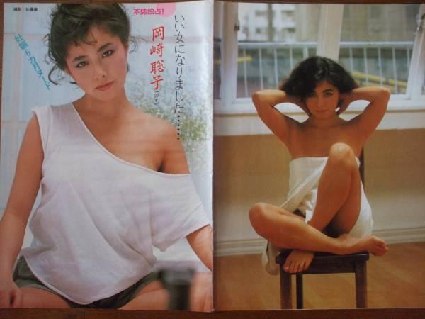 岡崎聡子の画像 p1_6