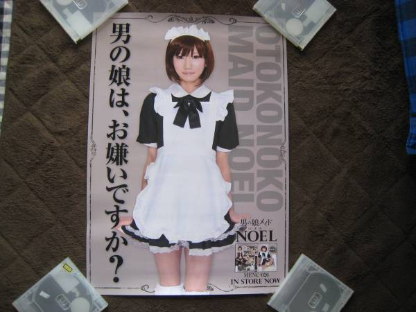 NOEL ノエル 男の娘メイド 女装男子 非売品ポスター(な行)|売買 ...