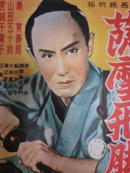 嵐寛寿郎の画像 p1_35