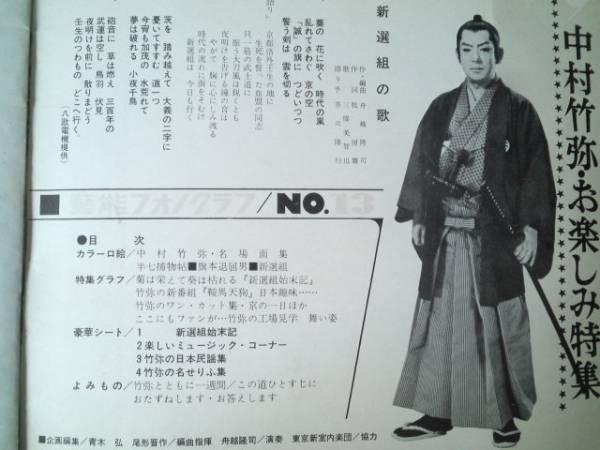 中村竹弥の画像 - 原寸画像検索