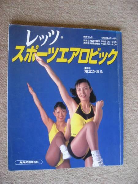 レッツスポーツエアロビック (NHK趣味百科) 知念かおる