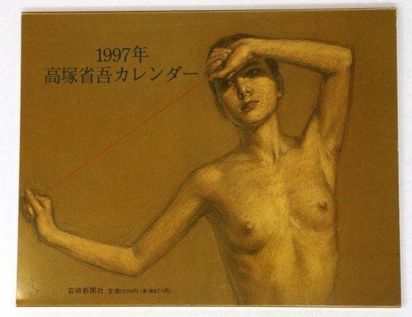 高塚省吾の画像 p1_17