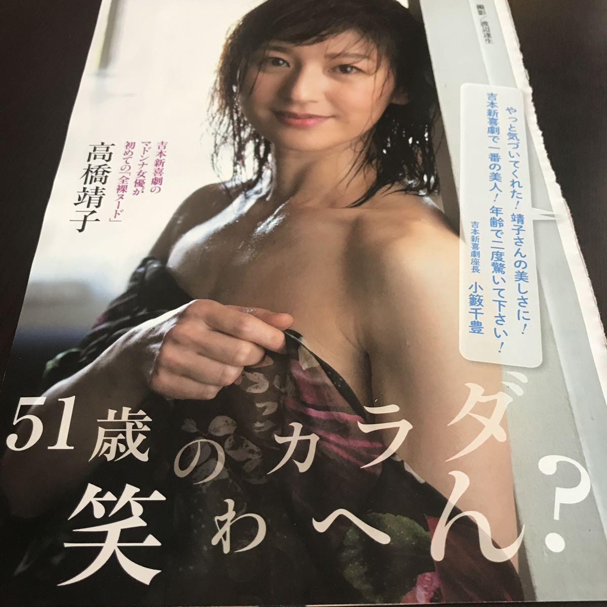 高橋靖子の画像 p1_27