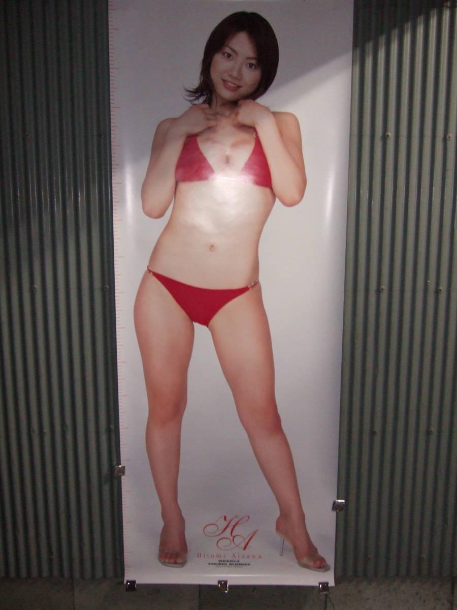 相澤仁美の画像 p1_22