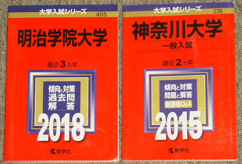 解答 神奈川 大学