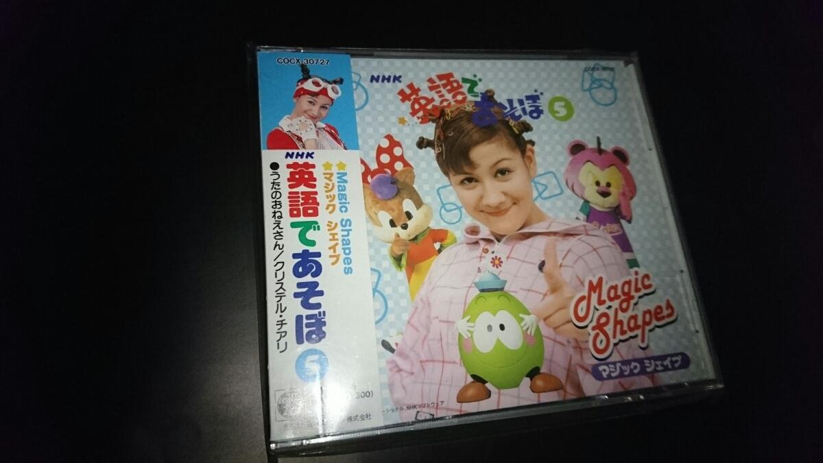 日本Yahoo拍賣-樂淘letao代購代標第一品牌-NHK 英語であそぼ1・5・7 ...
