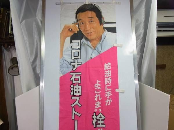 田中 邦衛 コロナ