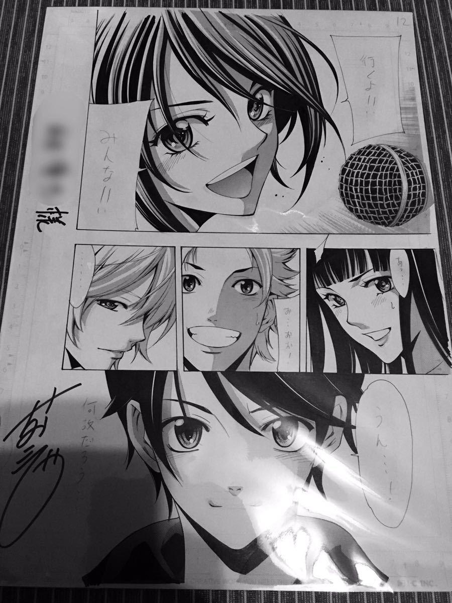 公治 瀬尾 ヤンマガサード伝説の企画『俺の100話目!!』 第2弾は『風夏』の瀬尾公治先生!
