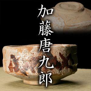 【MG凛】『加藤唐九郎 (一無斎)』 志野茶碗 上位作!!!! 共箱 仕覆 塗二重箱 本物保証