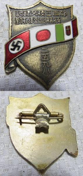 独 伊 三国 同盟 日 日独伊三国同盟とは? 世界の仲間はずれになっていた日本とは?
