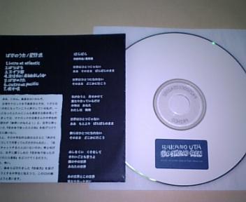 星野源 ばかのうた 自主制作盤 S...