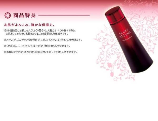 Image result for ラクトデュウS.E.ローション