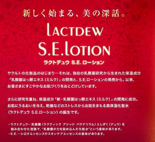 Image result for ヤクルト ラクトデュウ S.E.ローション