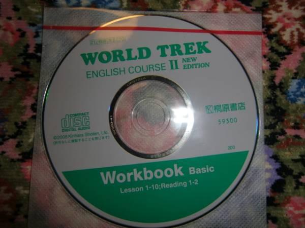 world trek 和訳