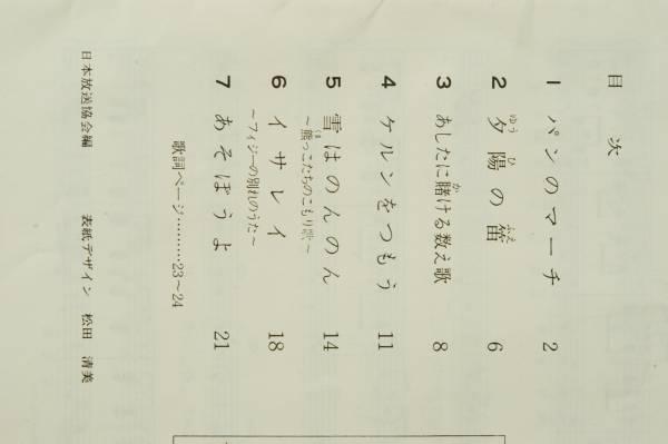 NHKテキストみんなのうた1969 70...