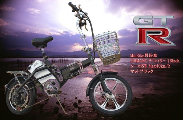 時速 電動 自転車