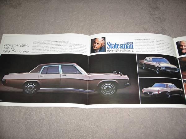 いすゞステーツマンデビル 1973...