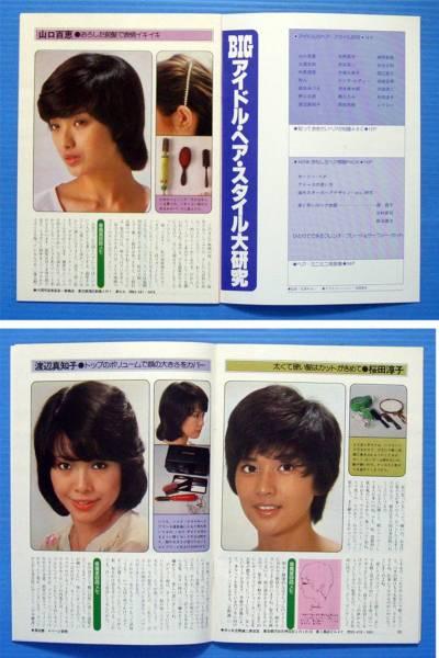 山口百恵 髪型