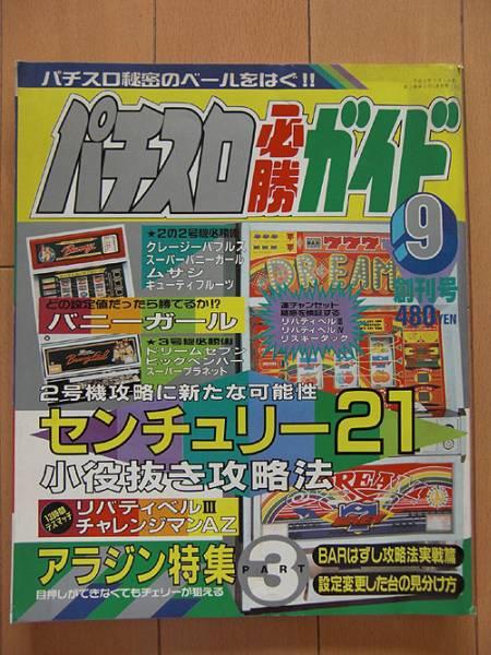 h1 パチスロ必勝ガイド1990 9創...