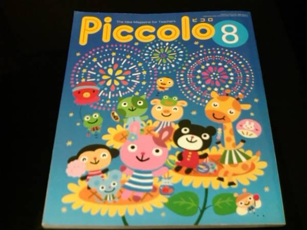 雑誌本ピコロ保育園幼稚園保育士運動会飾りイラストシアター壁面教育書