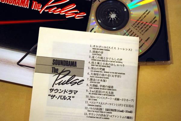 soundrama the pulse