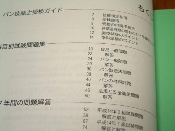 パン技能士試験問題集 1200題(パ...