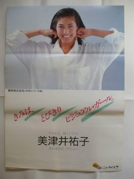レア物 美津井祐子 デビュー告知...