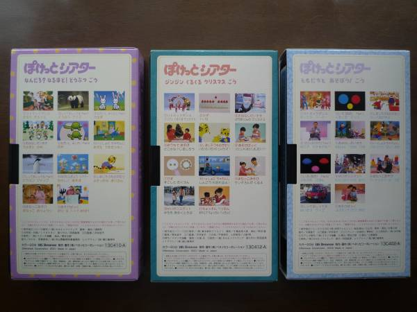 しまじろう 「ぽけっとシアター」VHSビデオ×6本 (中古)