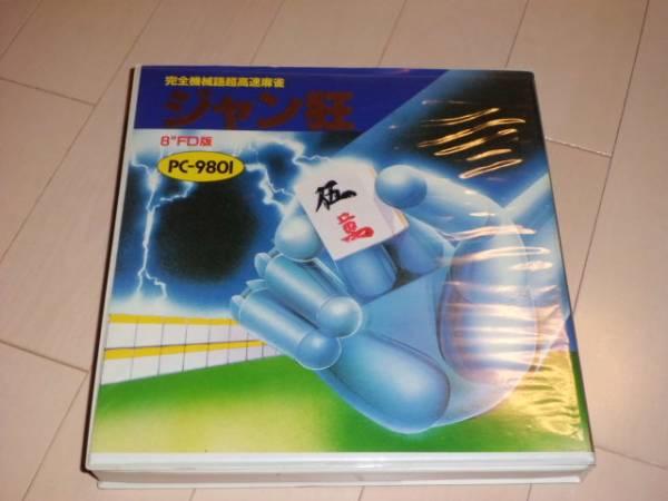 PC9801対応ハドソンソフト ジャ...