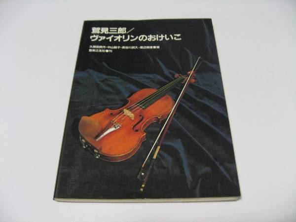 鷲見三郎 ヴァイオリンのおけいこ 久保田良作