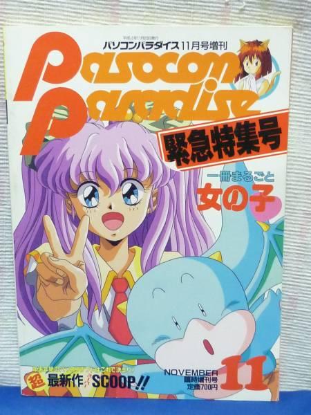 パソコンパラダイス 1992年⑪月号...