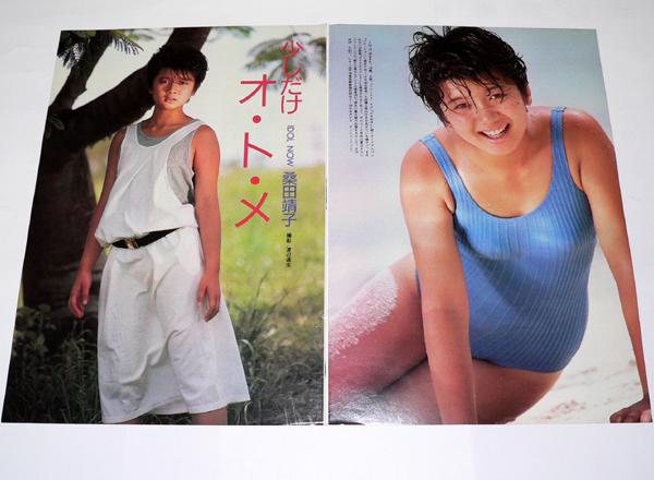 ◎桑田靖子 (水着) 雑誌グラビア切り抜き 4ページ