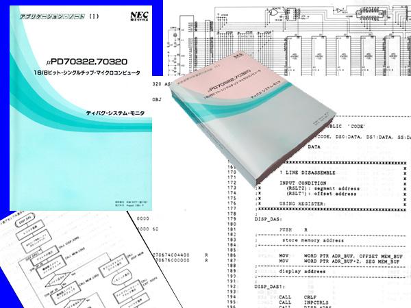 NEC V25 μPD70322 70320 ディバ...