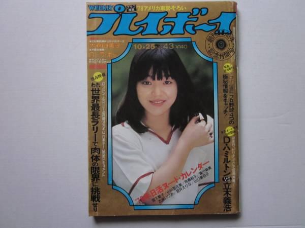 榊原郁恵ビキニ ローラ ボー岩崎...
