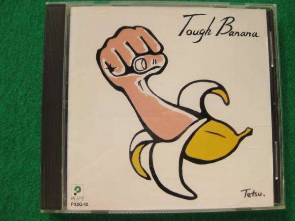 Tough Banana タフバナナ 織田哲...