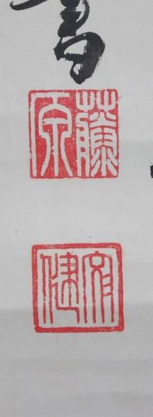 男爵 若王子文健 二行書 掛軸 27...