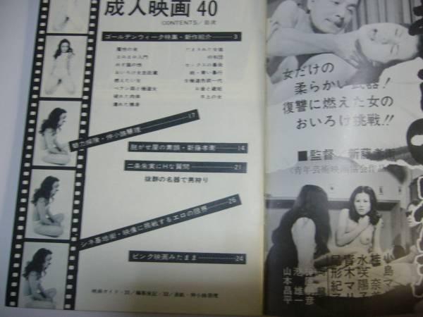 現代工房 成人映画40 昭和44年5...
