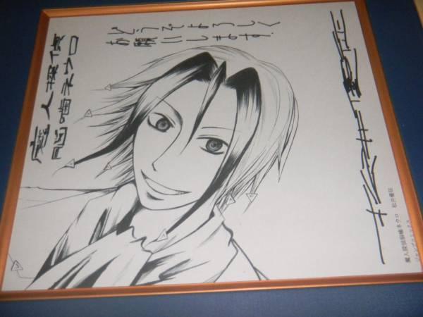 松井優征 魔人探偵脳噛ネウロ イラストサイン色紙 暗殺教室サイン直筆