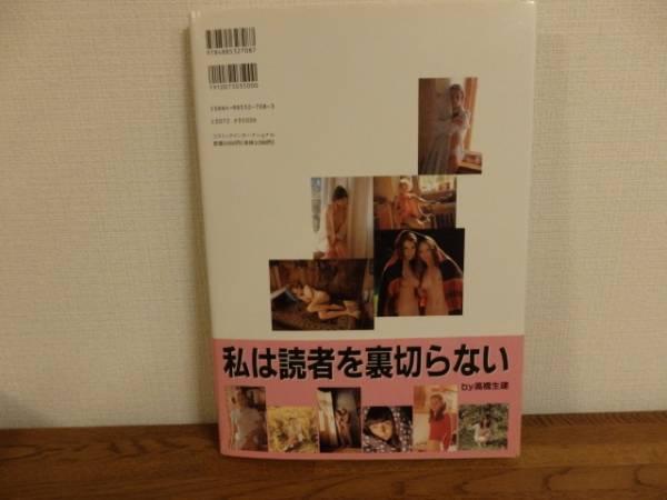 高橋生建作品集 聖少女 ヨーロッパの白い妖精たち(アート写真