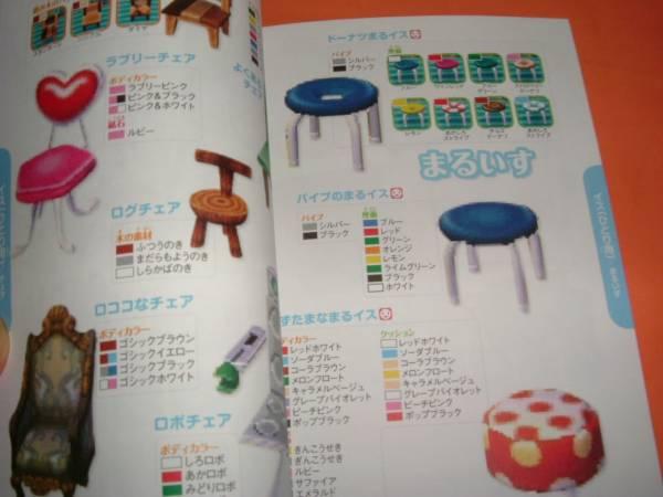 リメイク とび 森 家具 とびだせどうぶつの森:リメイク家具が可愛い!みんなのスクショまとめ