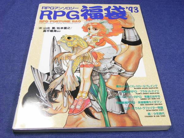 RPG福袋―RPGアンソロジー'93 ホ...