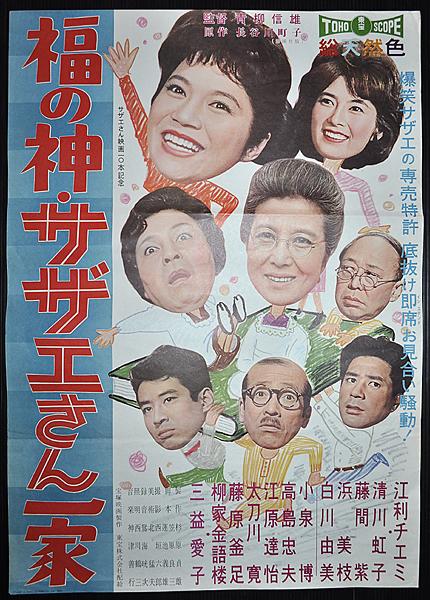 N 古い映画ポスター 福の神 サザ...