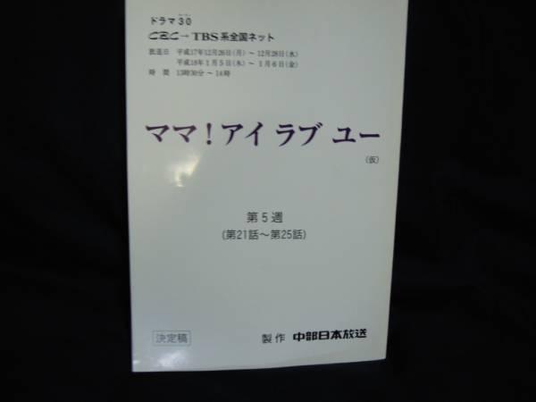 ママ アイラブユー 第5週第21話 25話 浅香唯 ドラマ(台本) 売買 ...