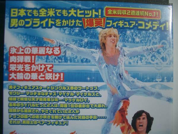 再 俺たちフィギュアスケーター ウィル フェレル ジョンヘダー コメディ 売買されたオークション情報 Yahooの商品情報をアーカイブ公開 オークファン Aucfan Com
