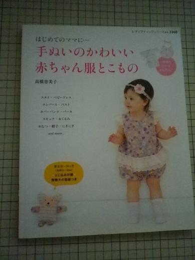 e97b2628ed4ef 手ぬいのかわいい赤ちゃん服とこもの 型紙 送料160円(洋裁) 売買された ...