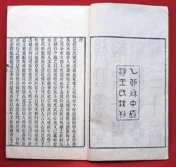 後漢書集解90巻続志集解30巻30冊...