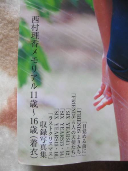 西村理香 裸1