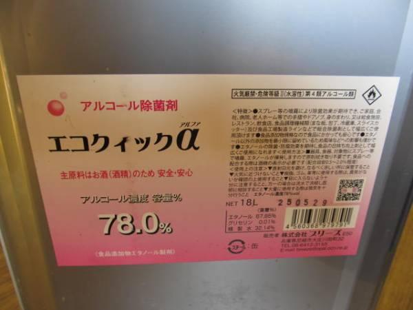 クイック アルファ 78 エコ