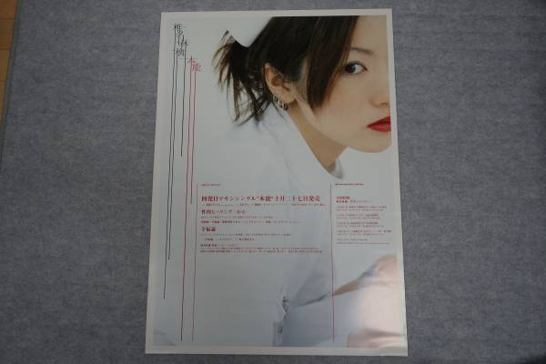 椎名林檎 本能 販促ポスター B2サイズ(ミュージシャン)|売買